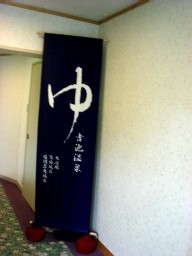 2007yumoto112