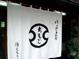 2007yumoto212