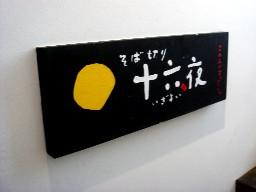 2007yumoto217