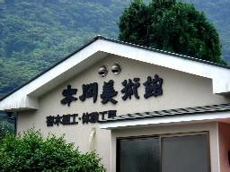 2007yumoto221