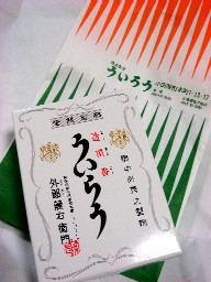 2007yumoto238