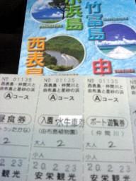 2008ishigaki213