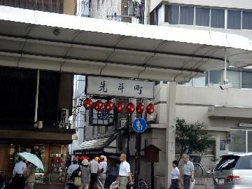 Kyoto259