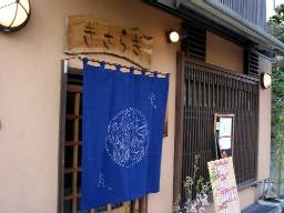 Nagasaki238
