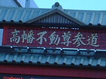 shougatu2005-2