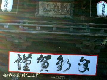shougatu2005-4